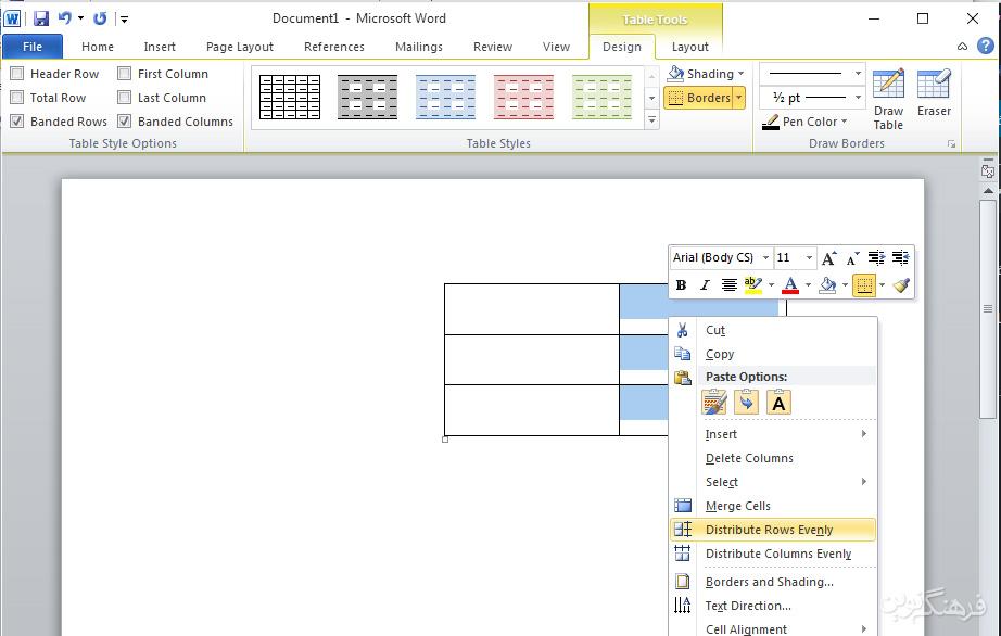 آموزش Word ایجاد و ویرایش جدول ها