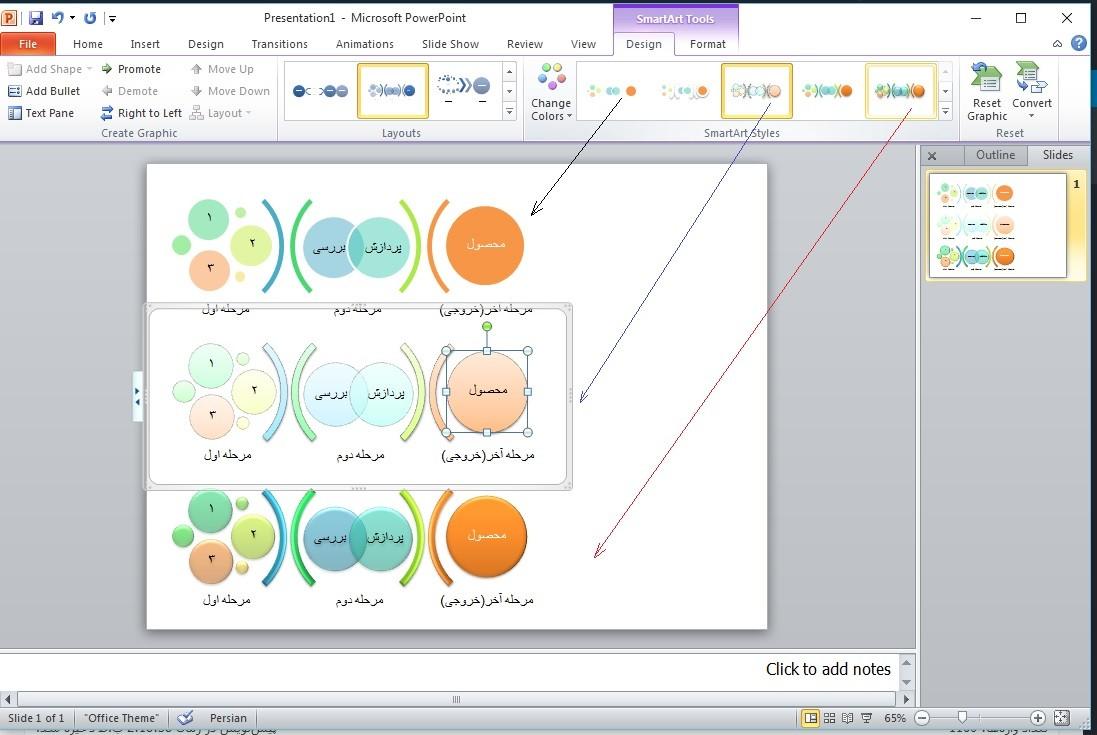 ایجاد شکل های گرافیکی در Powerpoint